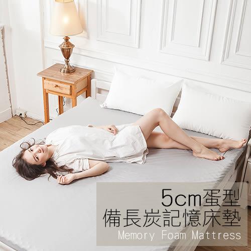 記憶床墊 / 單人蛋型5cm【吸濕排汗備長炭記憶床墊】3x6.2尺 鳥眼布套 戀家小舖台灣製ACM005