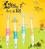 兒童牙刷 牛牛牙刷兒童3-6-12歲細軟毛護齦小刷頭可愛卡通手柄 珍妮寶貝