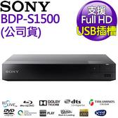 《送東芝32G USB隨身碟》SONY索尼 BDP-S1500藍光播放機