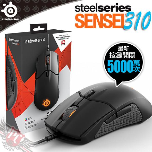 [ PCPARTY ] 賽睿 SteelSeries SENSEI 310 電競 光學滑鼠 5000千萬次微動開關