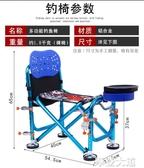 2020新款釣椅釣魚椅不可躺多功能折疊全地形台釣椅釣魚凳戶外漁具QM『摩登大道』