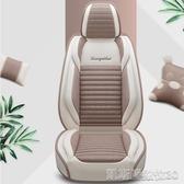 專用于豐田卡羅拉汽車座套威馳FS致炫致享座椅套亞麻四季全包坐墊 限時優惠