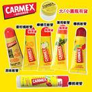 Carmex小蜜媞~護唇膏~原味軟管/硬...