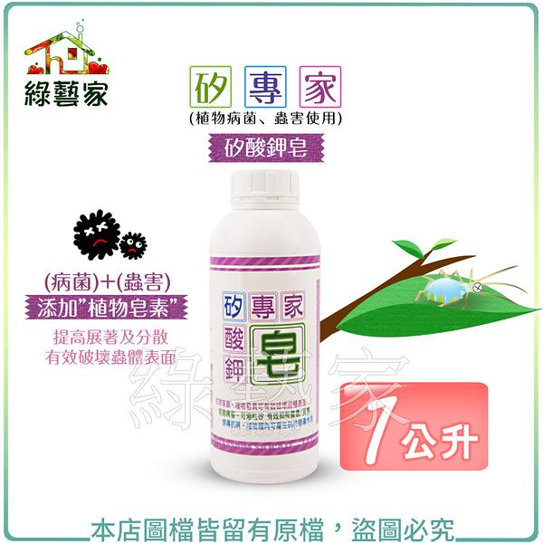 【綠藝家】矽專家-矽酸鉀皂1公升 (植物病菌、蟲害使用)