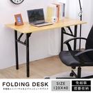 8種款式【澄境】120*40多功能萬用簡約折疊桌 摺疊桌 寫字桌 書桌 會議桌 餐桌 工作桌 電腦桌 1240