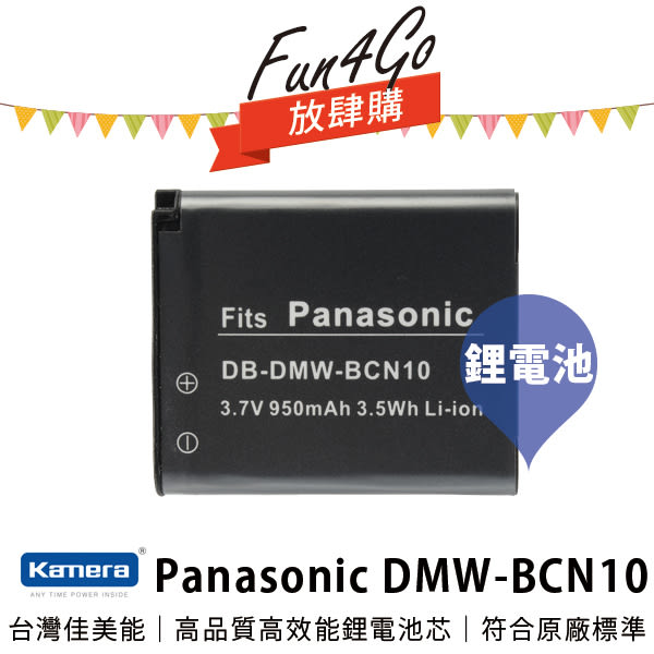 放肆購 Kamera Panasonic DMW-BCN10 高品質鋰電池 DMC-LF1 LF1 保固1年 BCN10