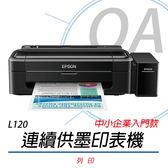 【EPSON】 L120 超值單功能原廠連續供墨印表機