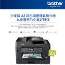 【原廠活動*贈A4影印紙一包】Brother MFC-J3930DW A3噴墨多功能無線傳真複合機