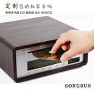 SONGSUN/尚聲發燒CD機 家用HIFI播放器胎教吸入式CD播放機藍芽/FM【快速出貨】