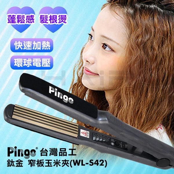 Pingo台灣品工鈦金 窄板玉米夾 (WL-S42) 玉米鬚夾 造型夾 環球電壓【HAiR美髮網】
