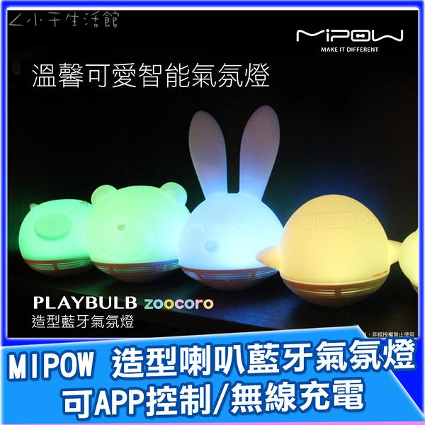 MIPOW 造型喇叭藍牙氣氛燈 無線充電 情境燈 禮物 禮品