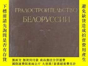 二手書博民逛書店FPAA0CTPON罕見外文 白俄羅斯Y265189 不祥 不祥
