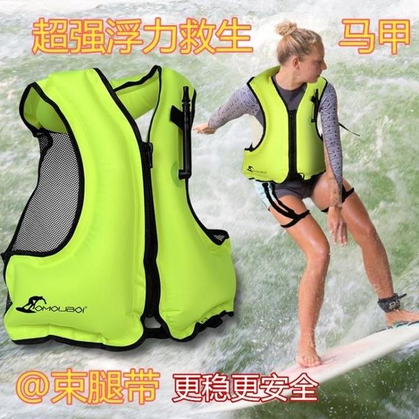 救生衣 新品帶腿帶充氣救生衣 安全浮潛水浮力馬甲 輔助便攜浮力游泳用品YYP【快速出貨】