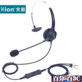 客服耳機 Hion/北恩FOR600話務員客服專用耳機電銷辦公電話座機頭戴式耳麥 百分百