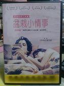 挖寶二手片-F13-083-正版DVD*電影【盆栽小情事】-迪耶格諾格拉*艾麗西亞法爾曼