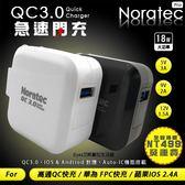 急速閃充【Noratec】諾拉特 QC3.0 高速 旅充頭 充電器 安規認證 支援安卓蘋果 高通FPC2.4A 快充協議