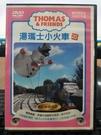 挖寶二手片-Y02-126-正版DVD-動畫【湯瑪士小火車 托比的新機房】(現貨直購價)