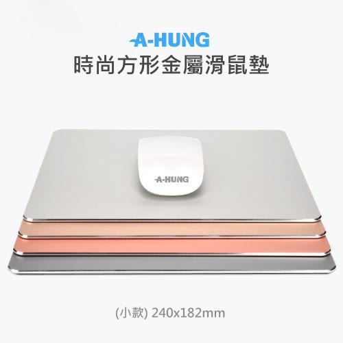 【A-HUNG】時尚方形金屬滑鼠墊 (小款) 鋁合金滑鼠墊 墊板 滑鼠板 桌墊 切割墊 電腦 筆電滑鼠墊