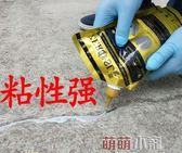 混凝土屋頂水泥地面裂縫修補劑裂紋補縫膠補漏膠填縫修復防水材料  萌萌小寵
