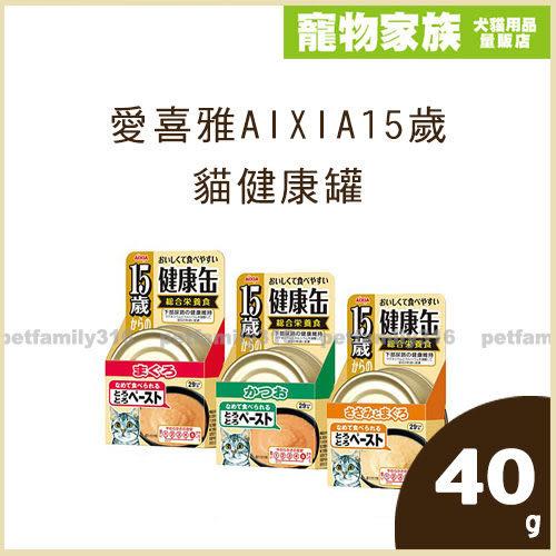 寵物家族- 愛喜雅AIXIA15歲貓健康罐(三種口味)老貓保健40g*24入