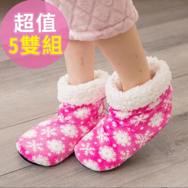 超保暖QQ鞋襪(5雙組)