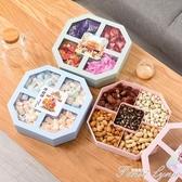 塑料干果盒分格帶蓋堅果盒糖果盒瓜子盤干果盤客廳創意家用零食盤 范思蓮恩