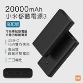 【coni mall】小米移動電源3 20000mAh 高配版 小米 可充筆電 行動電源 快速充電 現貨