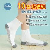 Footer T08 M號 L號 XL號(厚襪) 10雙超值組 學生運動氣墊襪;除臭襪;蝴蝶魚戶外;XL號加大款襪子