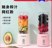 榨汁杯志高榨汁機家用小型便攜式電動水果蔬榨汁杯充電迷你學生炸果汁機 萬寶屋