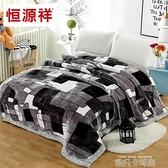 毛毯被子加厚冬季用雙層保暖10斤12雙人單人超厚珊瑚絨毯子QM 依凡卡時尚