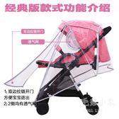 嬰兒車通用推車防雨罩寶寶傘車擋風罩雨棚    SQ10621『毛菇小象』