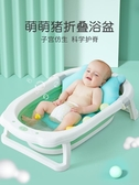 嬰兒浴盆 嬰兒洗澡盆可坐躺加厚兒童大號泡澡桶家用新生兒用品寶寶折疊浴盆 ATF 蘑菇街小屋
