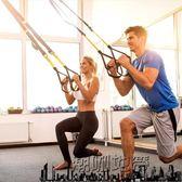 周福trx懸掛式訓練帶拉力繩阻力訓練帶瑜伽健身器材塑身男女家用【潮咖地帶】