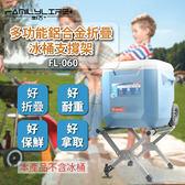 【FL生活+】多功能鋁合金折疊冰桶支撐架(FL-060)冰桶架~露營~野餐~釣魚~冰塊不融化~延長食物保鮮