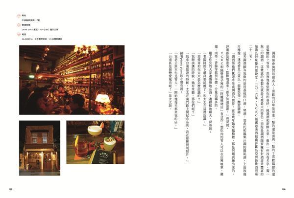 (二手書)遊步台南:12位藝術家的台南慢時光