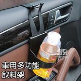 【飛兒】手機飲料放這裡!車用 多功能 飲料架 SD-10188 汽車後座 保溫杯架 水杯架 架子 支架 77