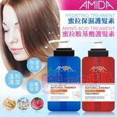 AMIDA 蜜拉 保濕護髮素/胺基酸護髮素 1000ML  ☆巴黎草莓☆