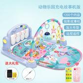 新生嬰兒腳踏鋼琴0-1歲健身架器寶寶3-6-12個月益智音樂兒童玩具 任選一件享八折