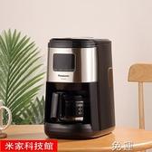 咖啡機 咖啡機R601家用全自動研磨現煮濃縮沖泡智慧清洗保溫豆粉兩用 米家MKS