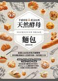 (二手書)手感烘焙黃金比例天然酵母麵包