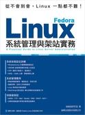 (二手書)Fedora Linux 系統管理與架站實務