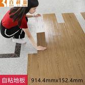 地板貼紙ins網紅加厚耐磨塑膠家用毛坯房水泥地防水自粘pvc地板革  ATF  魔法鞋櫃