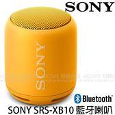 SONY SRS-XB10 黃色 NFC 藍芽喇叭 (6期0利率 免運 台灣索尼公司貨) EXTRA BASS 黃 迷你 無線喇叭