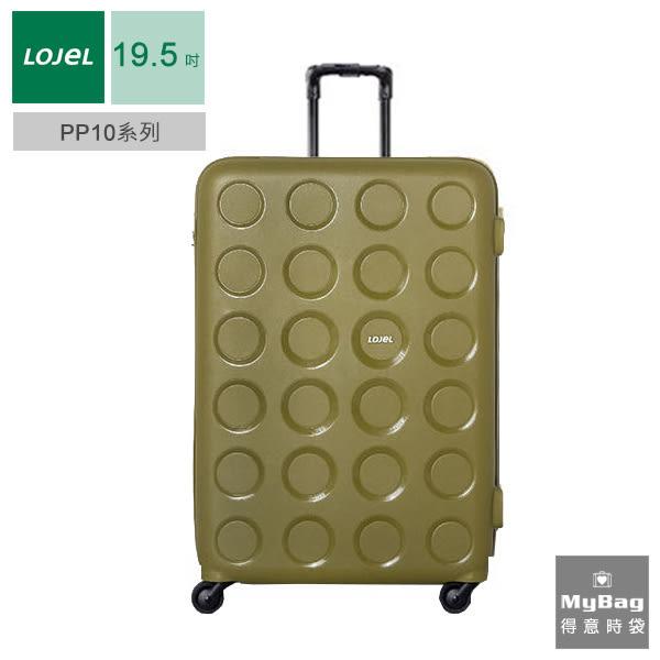 LOJEL 羅傑 行李箱 PP10-19.5 橄欖綠 19.5吋 PP拉鍊旅行箱 MyBag得意時袋