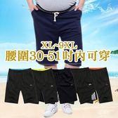 ※現貨 130公斤可穿_運動彈力五分褲-5色 XL-9XL碼【CP16011】