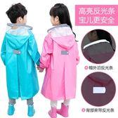 春季上新 兒童雨衣寶寶小孩子小學生男童女童 戶外雨衣雨披書包位