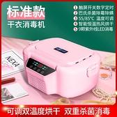 內褲消毒機內衣烘乾機家用小型紫外線殺菌高溫衣物消毒盒烘乾器箱