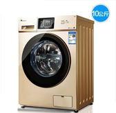 洗衣機10公斤KG全自動變頻智慧滾筒靜音家用TG100V120WDG 法布蕾輕時尚igo220V