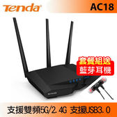 【送藍芽耳機】Tenda AC18 VPN AC1900  雙頻無線路由器