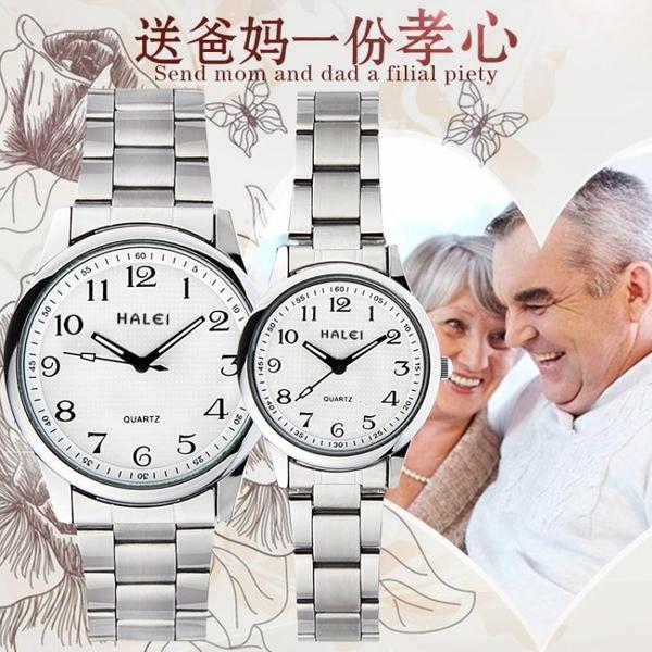 老人手錶女防水夜光大數字中老年男士鋼帶簡約電子石英學生情侶錶 童趣屋
